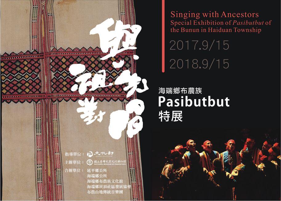 與祖先對唱:海端鄉布農族Pasibutbut特展[另開新視窗]