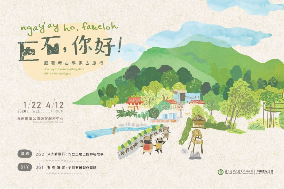 ngay'ay ho, fakeloh! Journey to the Ancient Megaliths with an Archaeologist「open a new window」