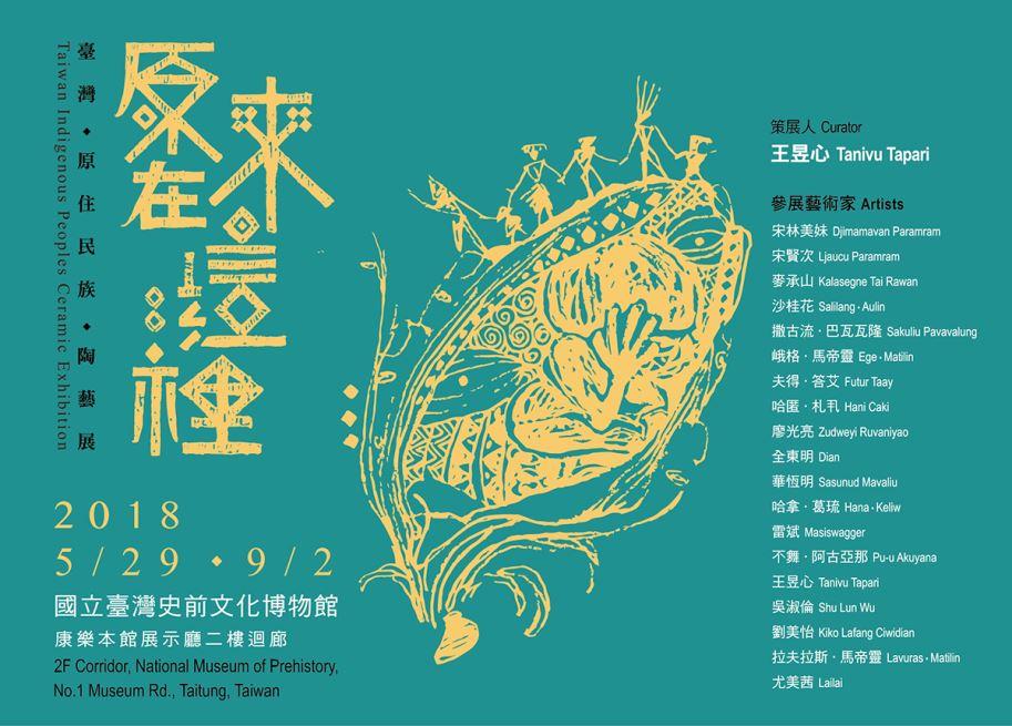 原來在這裡:臺灣原住民族陶藝展[另開新視窗]