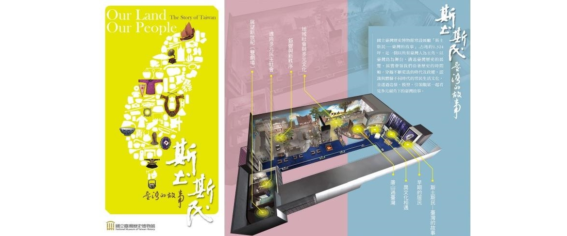"""""""Our Land, Our People: The Story of Taiwan""""opennewwindow"""