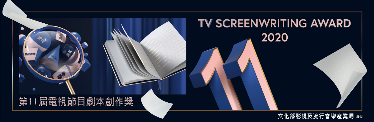 TV SCREENWRITING AWARD 2020