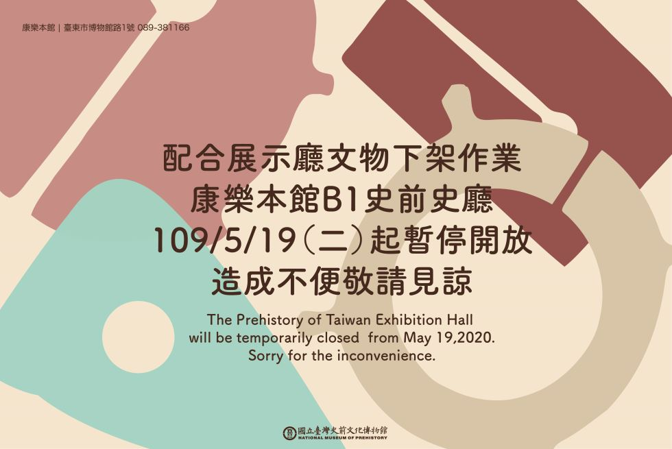 The Prehistory of Taiwan Exhibition Hall will be temporarily closed from May 19,2020