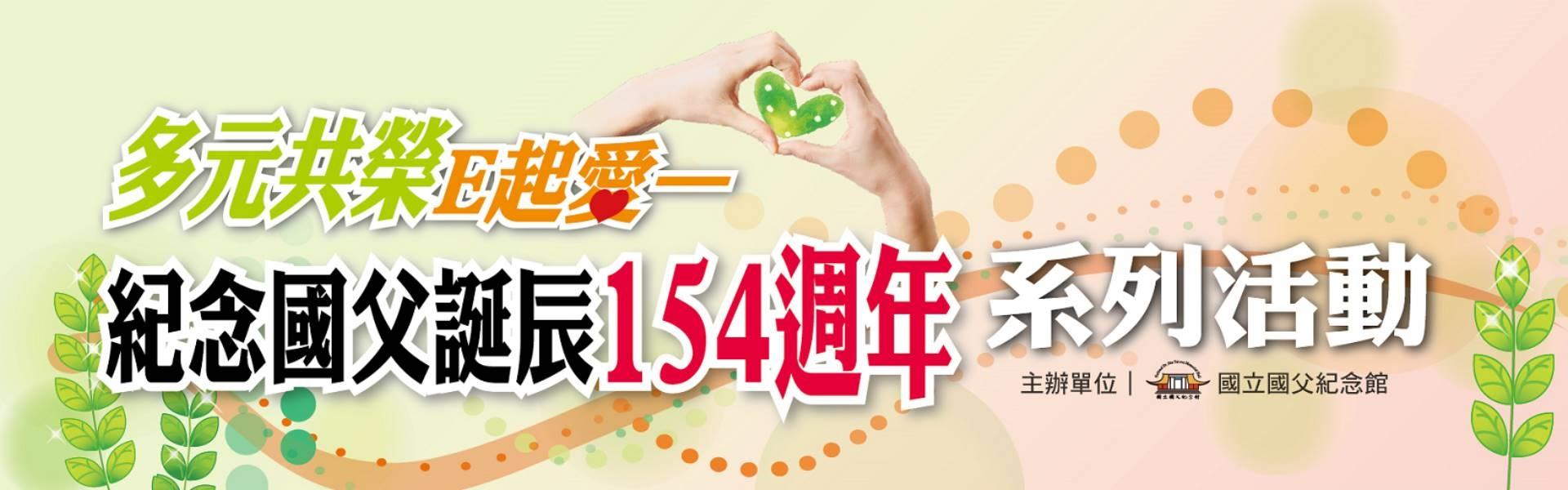 多元共榮E起愛-紀念國父誕辰154週年系列活動一覽表[另開新視窗]