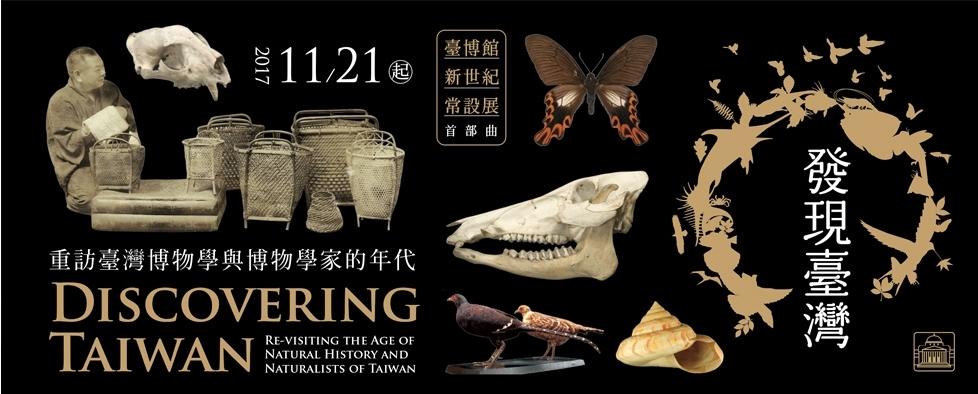 台湾の発見 - 台湾の自然史と自然主義者の再訪[另開新視窗]
