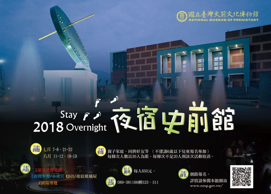 2018夜宿史前館[另開新視窗]
