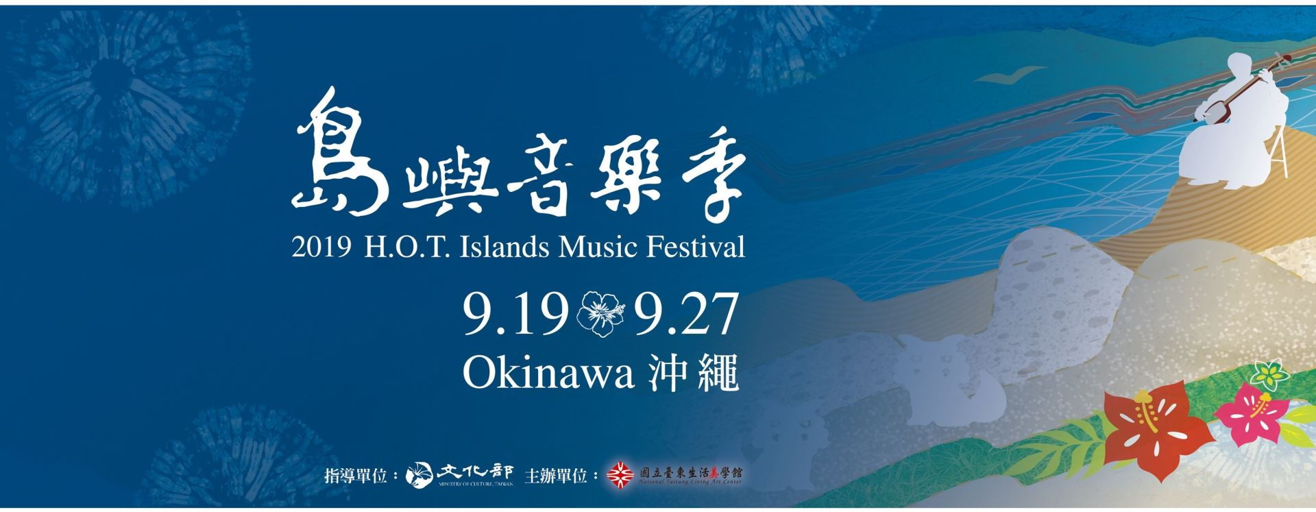 Okinawa to host Taiwanese, Japanese musicians and artists[另開新視窗]