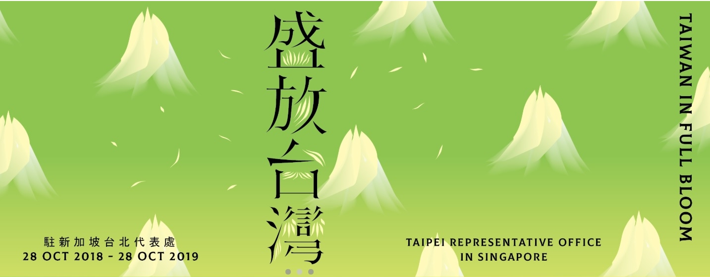 Art Bank to promote Taiwan's culture of freedom in Singapore[另開新視窗]