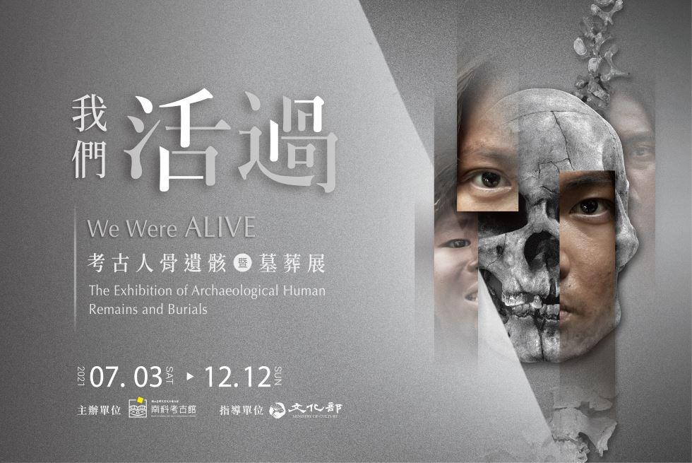 我們活過:考古人骨遺骸暨墓葬展