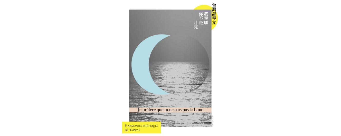 臺灣詩琴文—我寧願你不是月亮