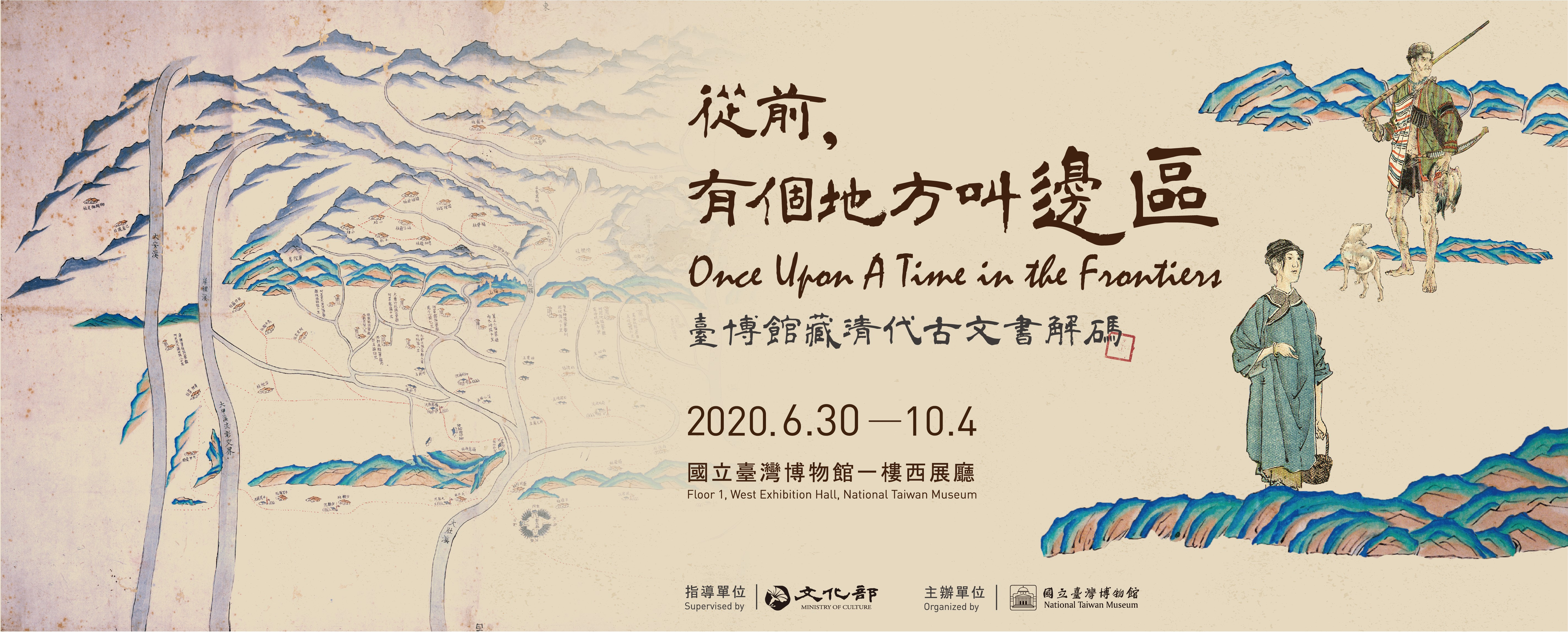 從前,有個地方叫邊區-臺博館藏清代古文書解碼特展「另開新視窗」