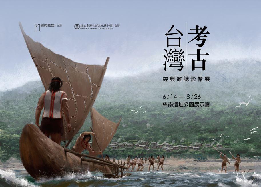 考古台灣:經典雜誌影像展[另開新視窗]
