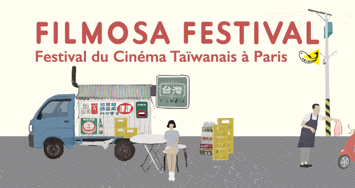 巴黎台灣電影節  Festival Filmosa