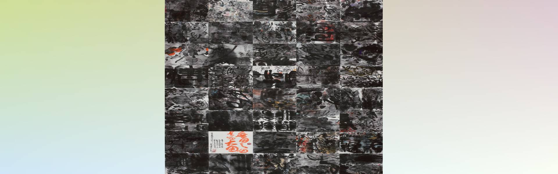 Hidden Dragon, Do not Act-2020 Lin Chang-hu Ink Painting and Calligraphy Exhibition「open a new window」