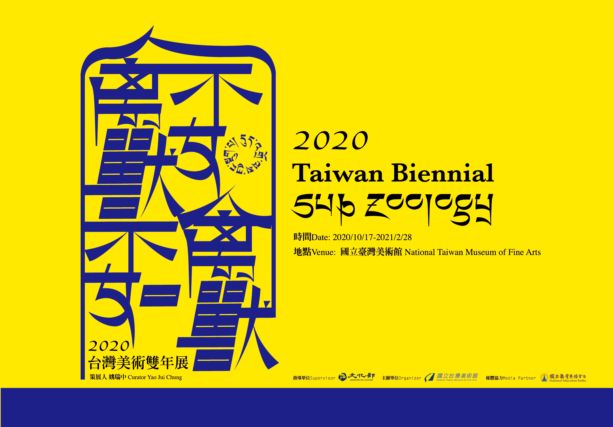 2020 Taiwan Biennial 'Subzoology' adopts human-animal relationship as main themeopennewwindow