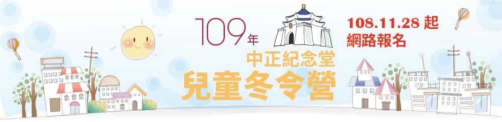 109年兒童冬令營