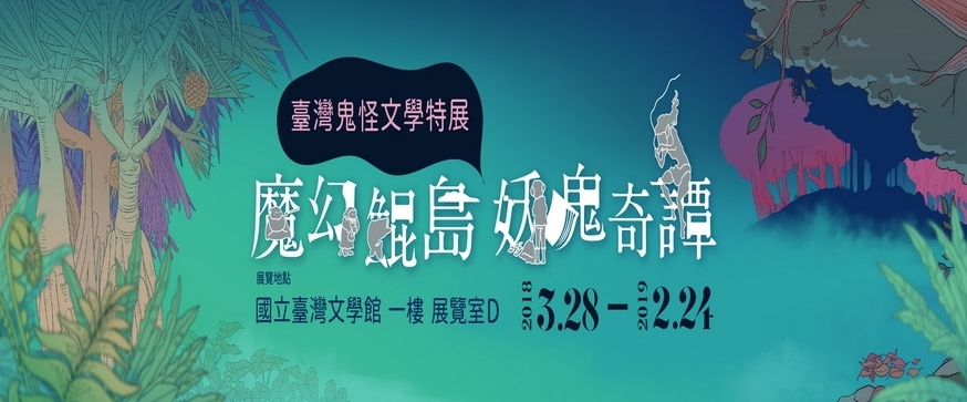 Supernatural Literary Exhibition[另開新視窗]