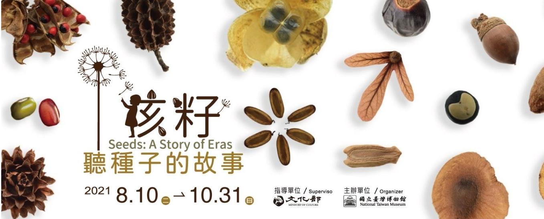 Seeds: A Story of Erasopennewwindow