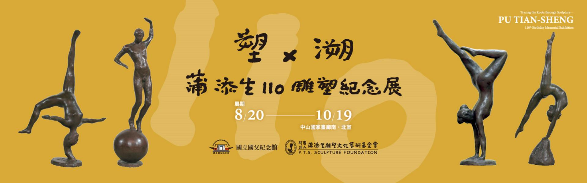 Tracing the Roots through Sculpture—PU TIAN-SHENG 110th Birthday Memorial Exhibition「open a new window」