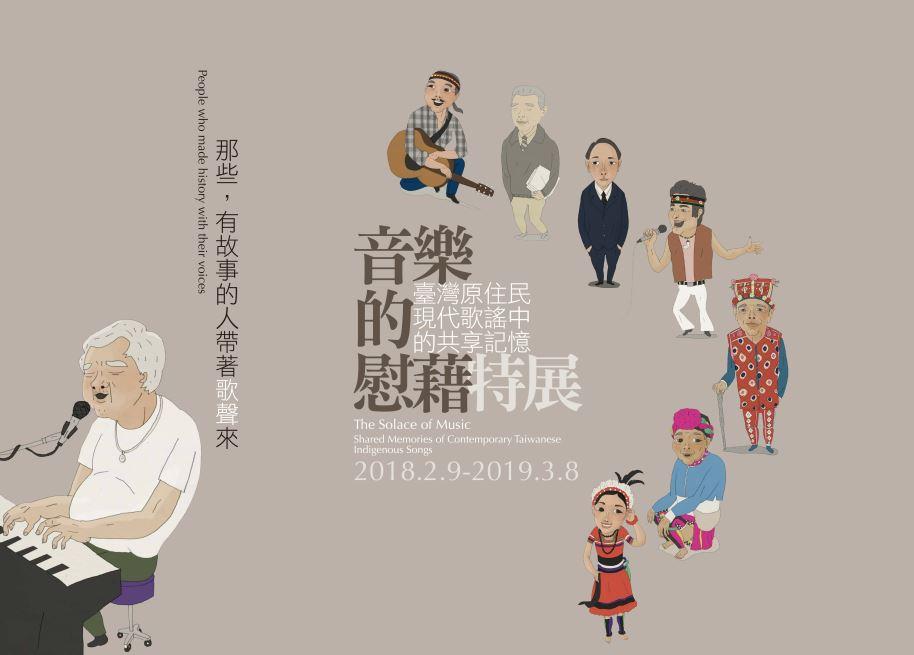 音樂的慰藉:臺灣原住民現代歌謠中的共享記憶特展[另開新視窗]