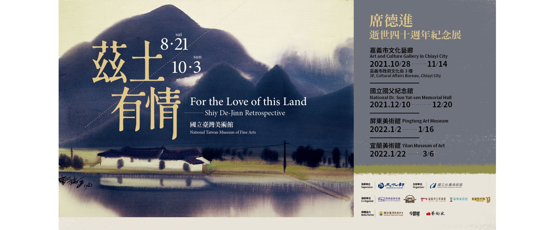 """NTMoFA launches exhibition """"For the Love of this Land: Shiy De-Jinn Retrospective""""opennewwindow"""