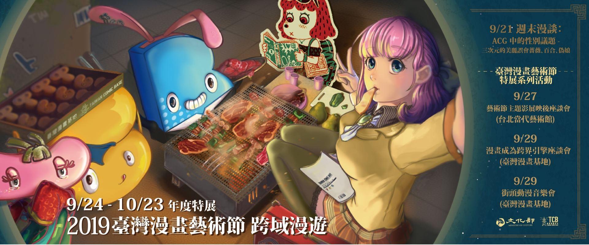 2019 Taiwan Comic Art Festival[另開新視窗]