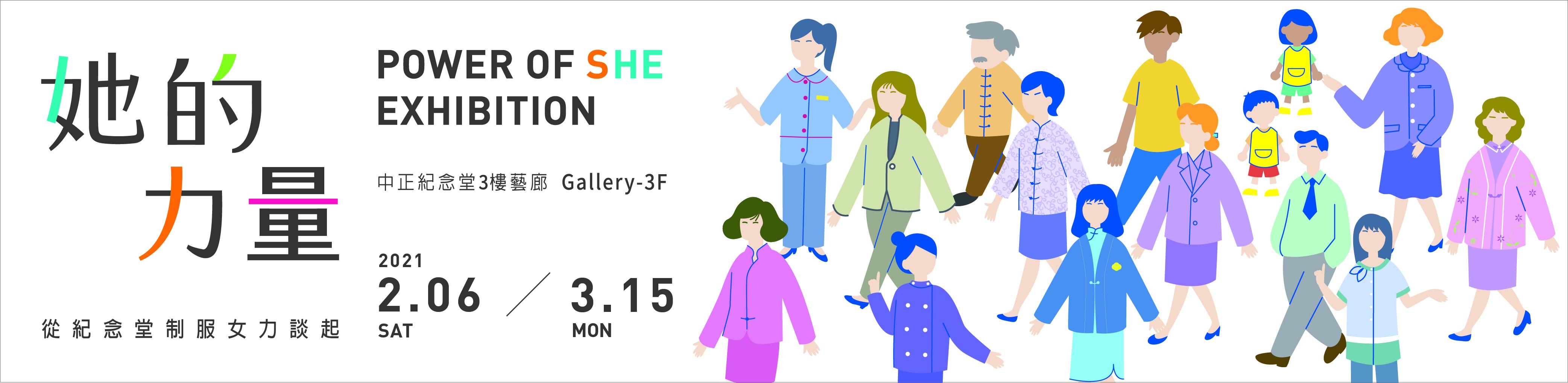 「她的力量」特展–從紀念堂制服女力談起(免費參觀)