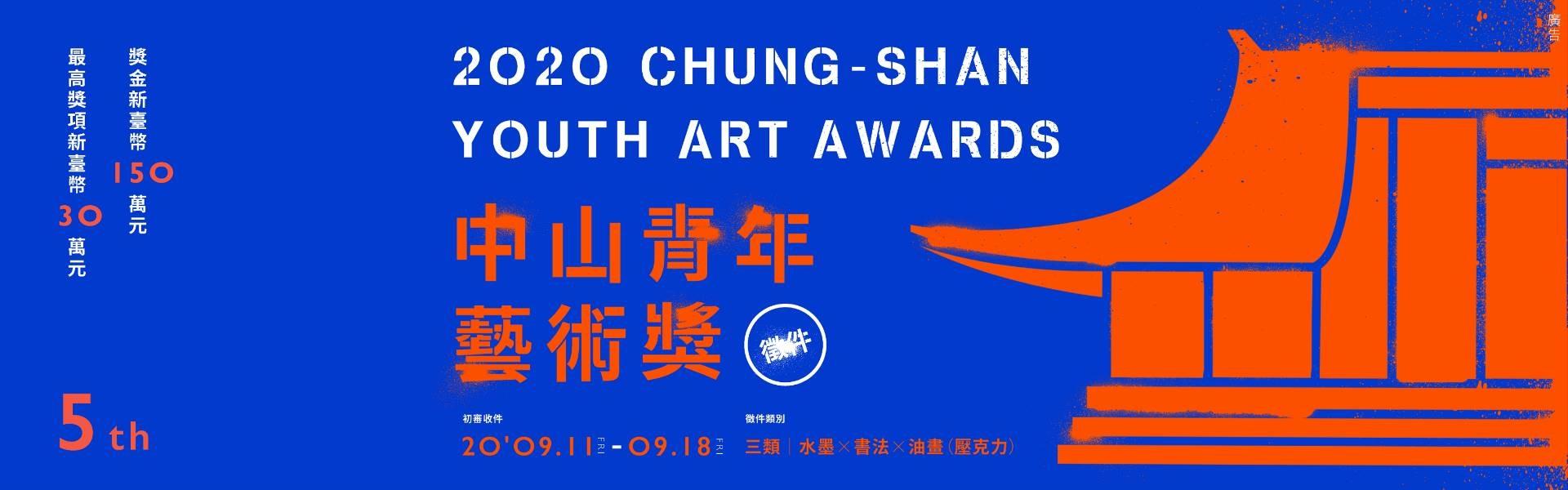 2020年「中山青年藝術獎」競賽徵件活動「另開新視窗」