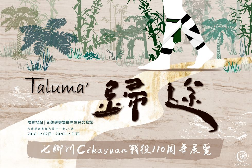 Special Exhibition :Taluma' - 110th anniversary of the Battle of the Chkasuan.[另開新視窗]