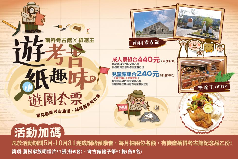 遊考古、紙趣味 遊園套票網路預購優惠方案(合作單位)