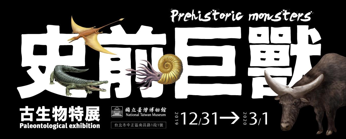 史前巨獸-古生物特展