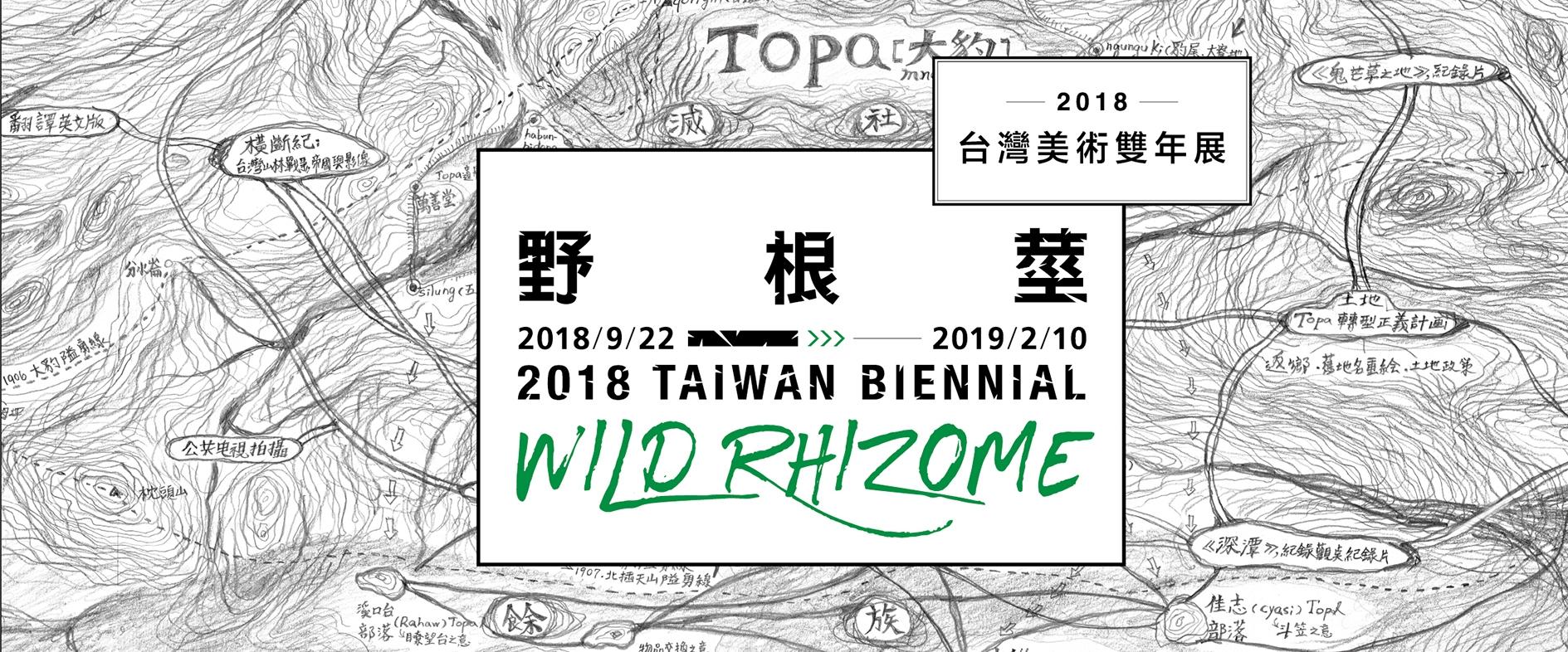 2018 Taiwan Biennial — Wild Rhizome[另開新視窗]
