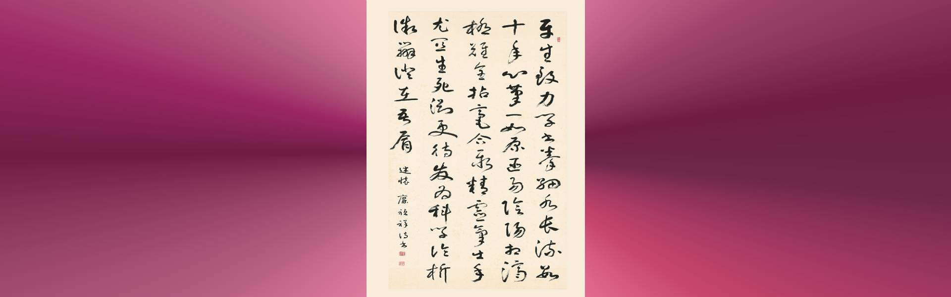Life Force: Harnessing Pure Energy in Calligraphy and Tai Chi A Liao Chen-Hsiang 95th Year Retrospective Art Exhibition「open a new window」