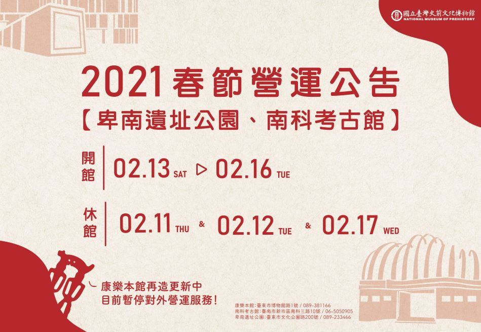 Opening hours of the NMP during the Lunar New Year holiday「open a new window」