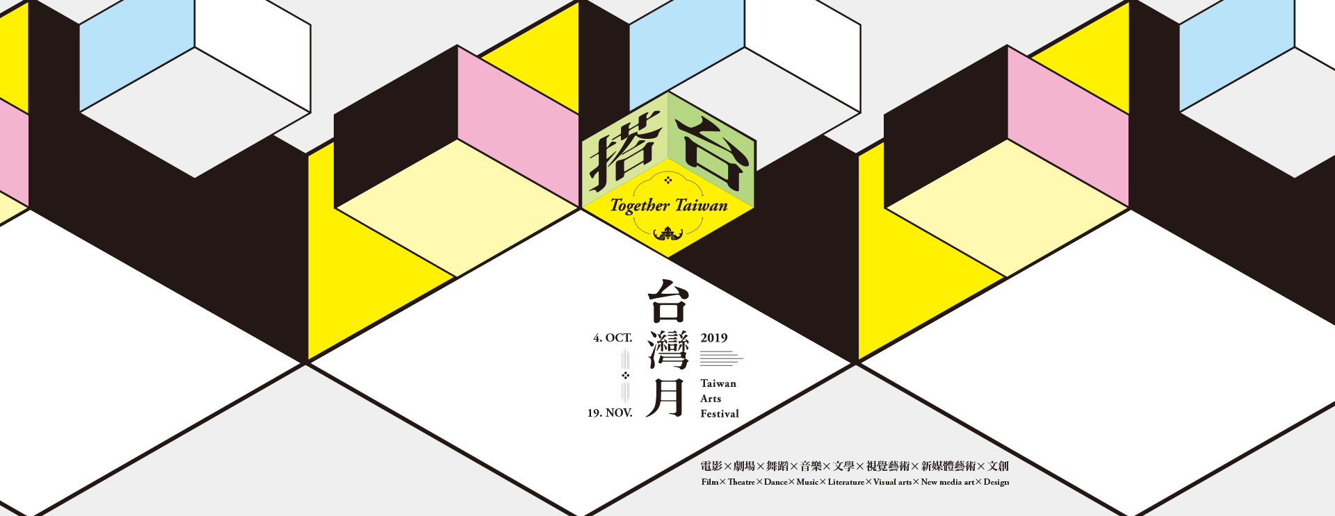 台灣月2019-搭台