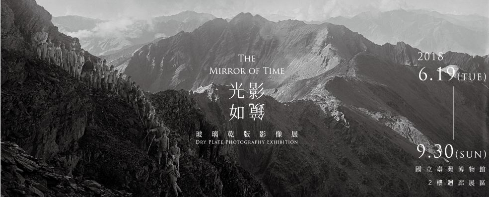 The Mirror of Time: Dry Plate Photography Exhibition[另開新視窗]