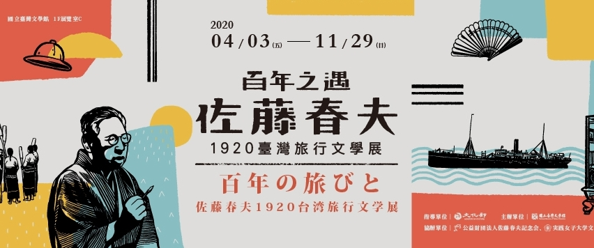 Taiwan A Hundred Years Ago: A Look Back at 1920 Through Sato Haruo's Travel Literatureopennewwindow