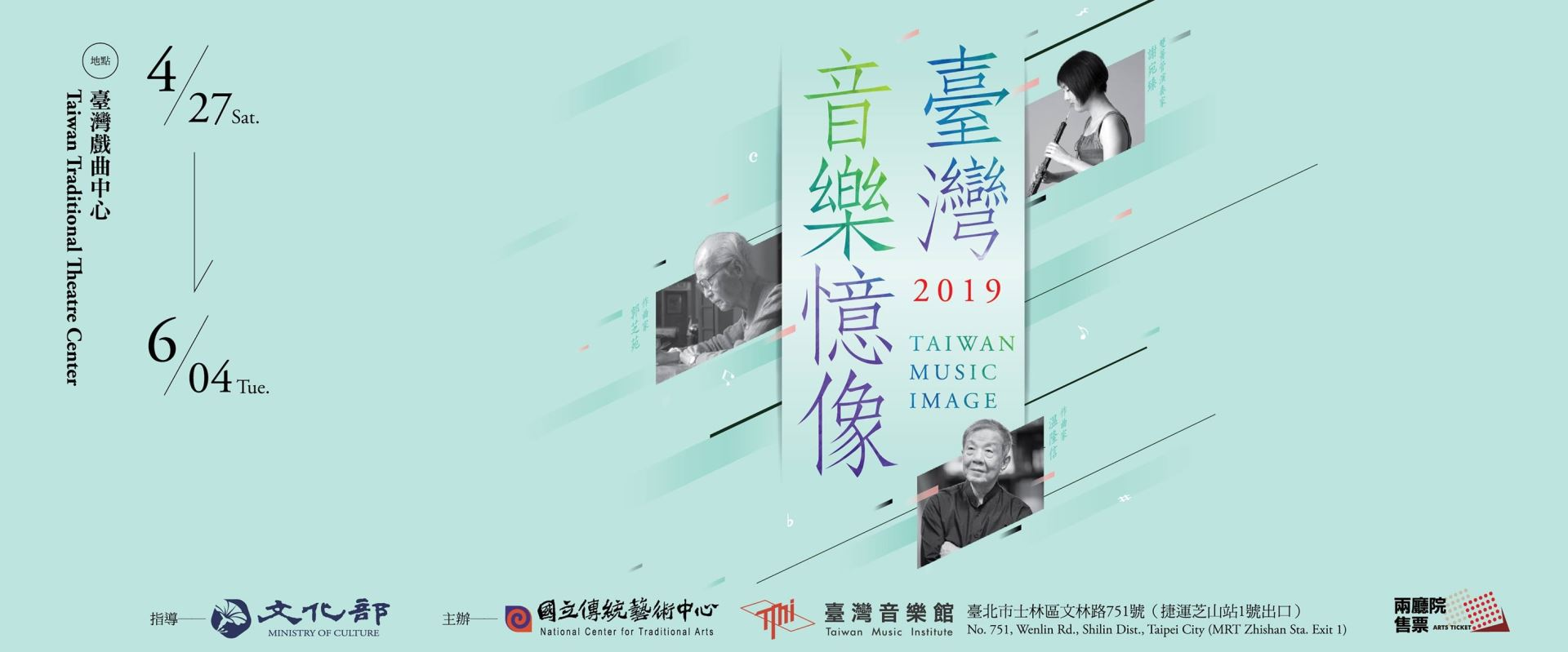 Three concerts on iconic Taiwan compositions slated for Taipei[另開新視窗]
