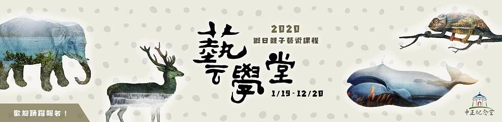 109年「藝學堂」假日親子藝術課程