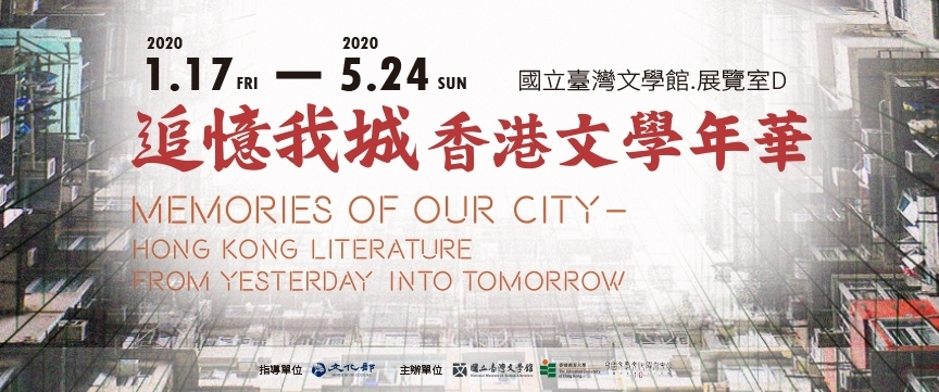 'Hong Kong Literature from Yesterday into Tomorrow'[另開新視窗]