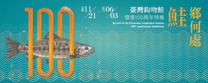 「鮭」鄉何處?臺灣鈎吻鮭發現100周年特展