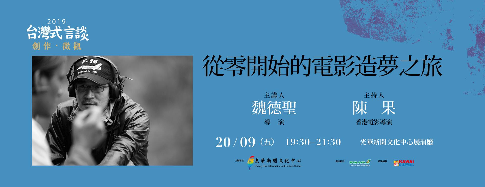 2019台灣式言談VII