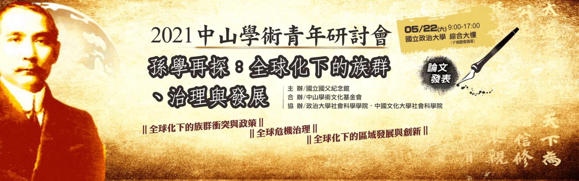 2021「中山學術青年研討會」「另開新視窗」