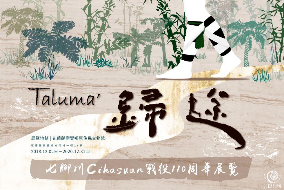 歸途 Taluma'─七腳川(Cikasuan)戰役110周年特展