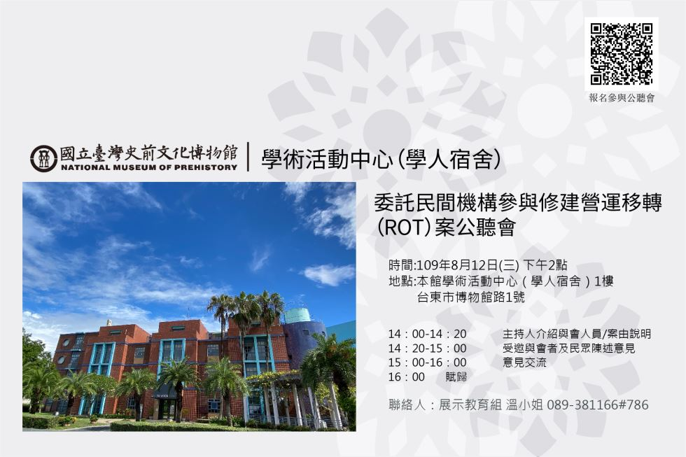 學術活動中心(學人宿舍)委託民間機構參與修建營運移轉(ROT)案公聽會