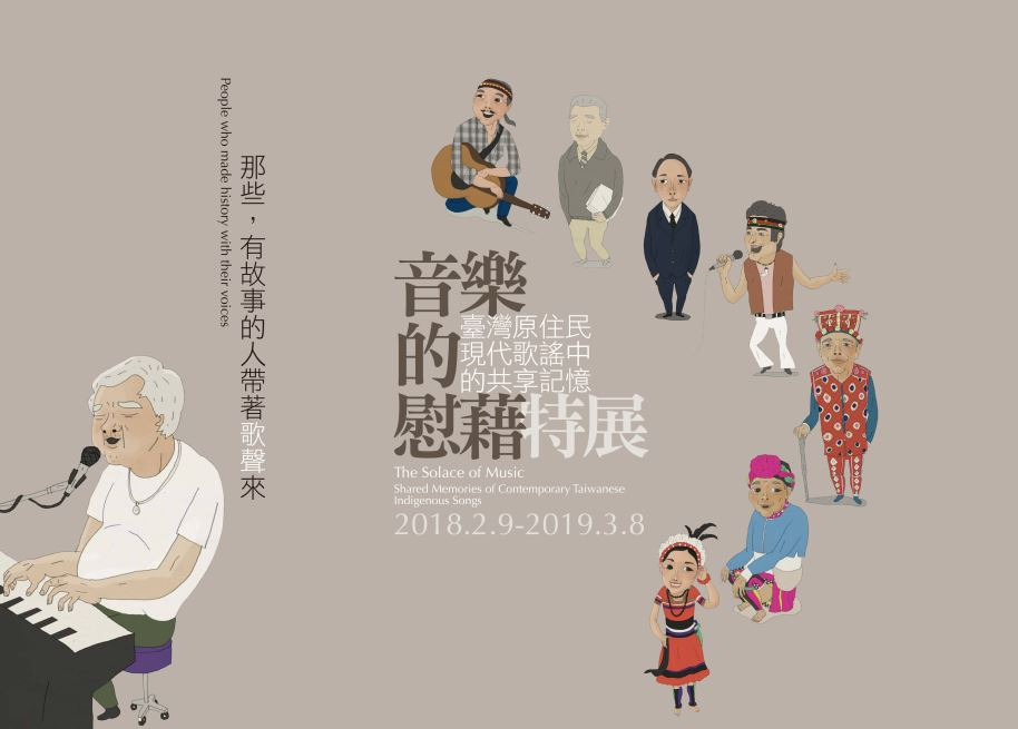 The Solace of Music: Shared Memories of Contemporary[另開新視窗]