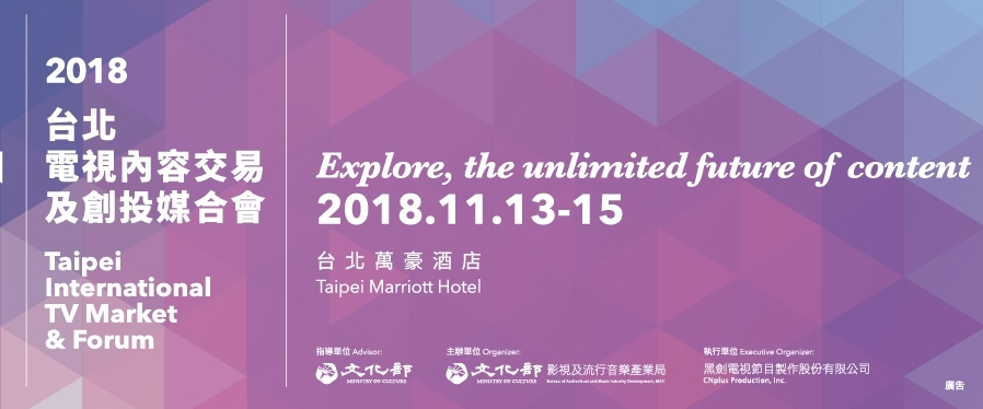 The 2018 Taipei International TV Market & Forum [另開新視窗]