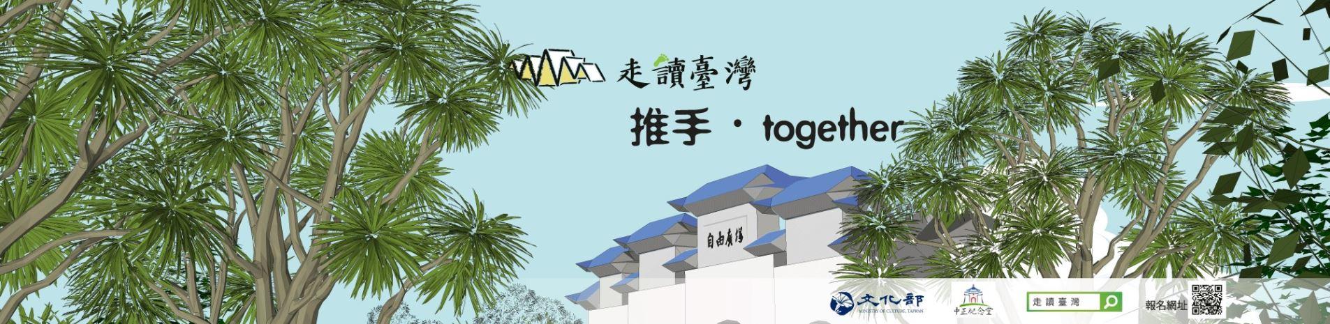 走讀台灣-推手・Together(免費參加)