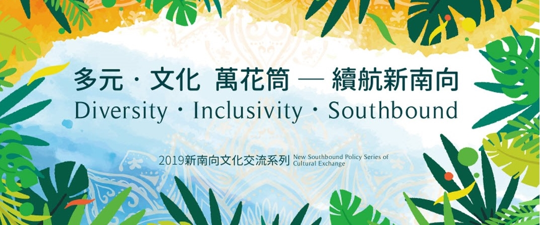Southbound events in Taipei to facilitate exchanges with SEA[另開新視窗]