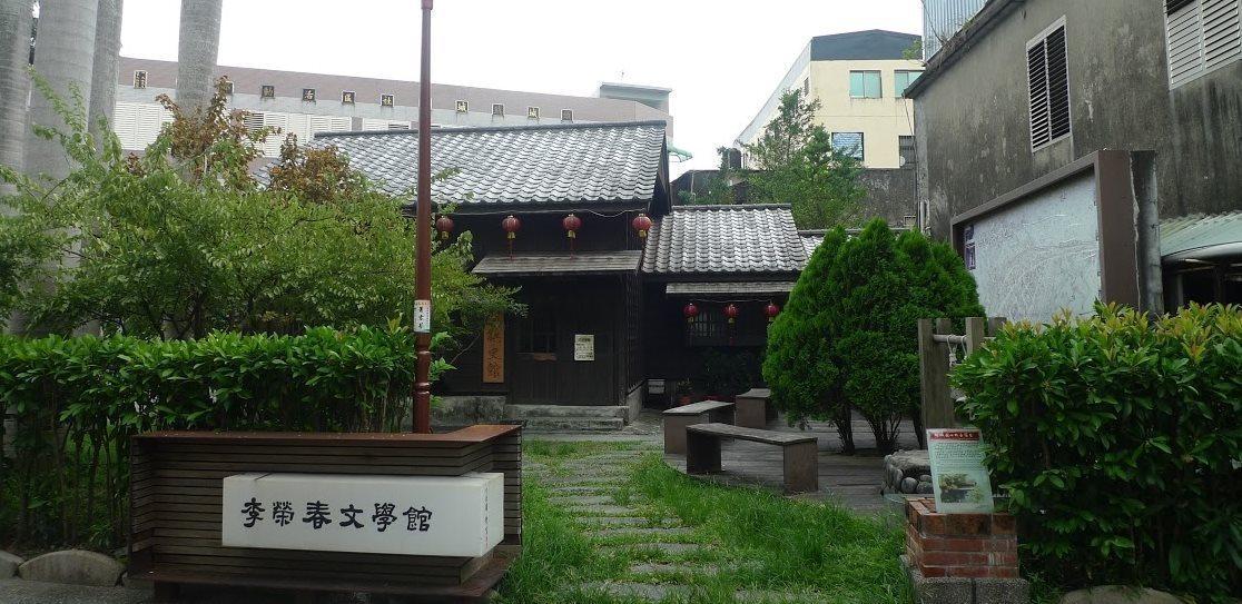 Lee Rong-chun Literary Museumopennewwindow