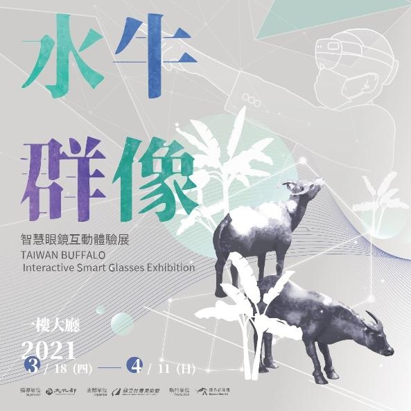 'Taiwan Buffalo: Interactive Smart Glasses Exhibition'opennewwindow